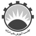 مؤسسه آموزش عالی انرژی ساوه
