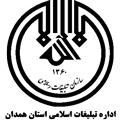 اداره تبلیغات اسلامی همدان